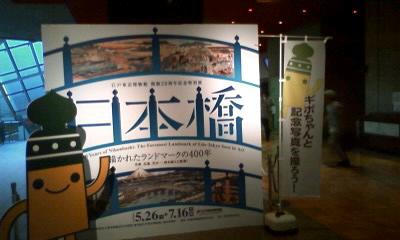 日本橋 百年と 真珠の耳飾りの少女