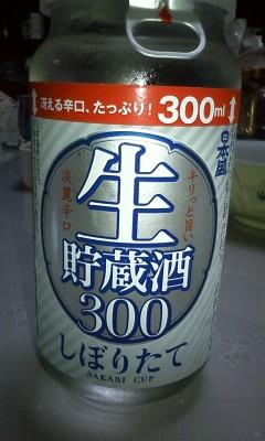 酒日記20